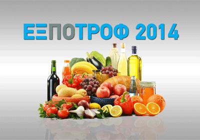 EXPOTROF_2014