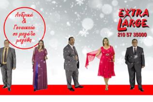 EXTRA LARGE CHRISTMAS
