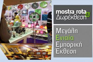 MOSTRA ROTA & ΔΩΡΟΕΚΘΕΣΗ