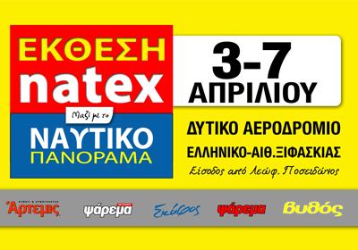 ΕΚΘΕΣΗ NATEX