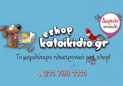 E-SHOP ΚΑΤΟΙΚΙΔΙΟ