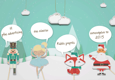 Christmas Plus 2014-15
