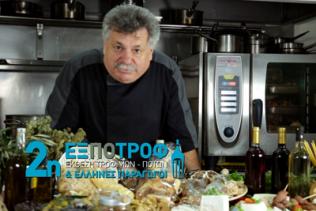 Εξποτροφ 2015 Chef ΛΑΖΑΡΟΥ_Cut Version