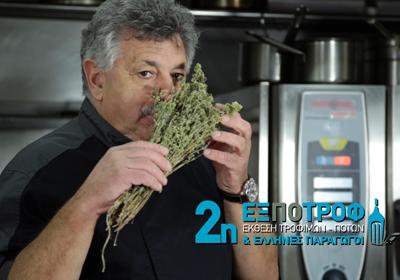 Εξποτροφ 2015 Chef ΛΑΖΑΡΟΥ