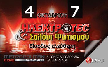 Η ΕΚΘΕΣΗ  ELECTROTEC ΞΕΚΙΝΑ 4 ΟΚΤΩΒΡΙΟΥ