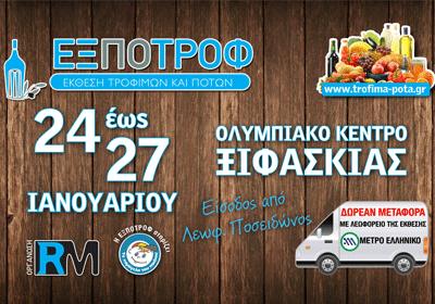 EXPOTROF 2014