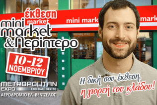 ΕΚΘΕΣΗ ΜΙΝΙ ΜΑΡΚΕΤ, ΣΟΥΠΕΡ ΜΑΡΚΕΤ & ΠΕΡΙΠΤΕΡΟ