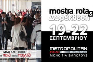 MOSTRA ROTA & ΔΩΡΟΕΚΘΕΣΗ 2014
